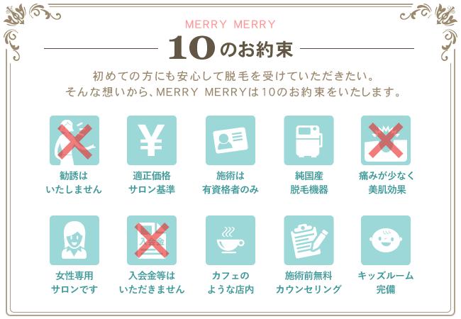 MERRY MERRYの10のお約束