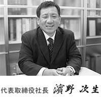 代表取締役社長 濵野 次生