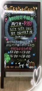 2014-09-28_10.34.23