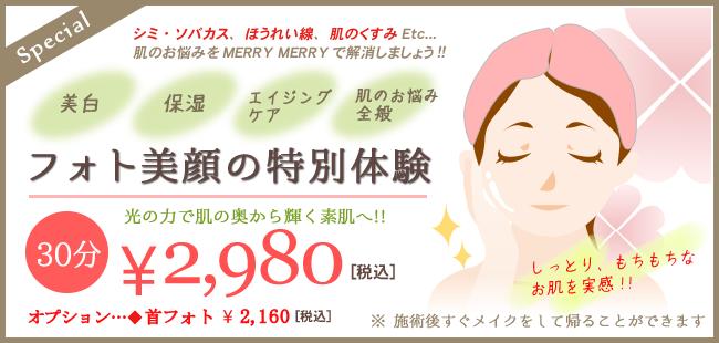 フォト美顔特別体験コース